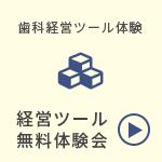 経営ツール無料体験会