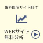 WEBサイト無料分析